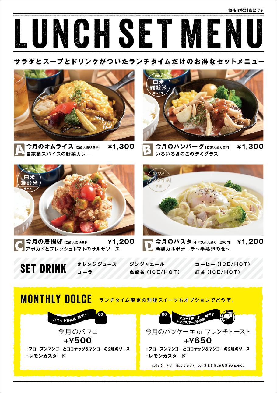 8月のlunch set menu branche 株式会社ブランシェグループ